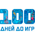 Omega Launches Countdown 100 Days to Start XXII Olympic Winter Games 2014 in Sochi