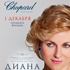 Chopard Presents: Premiere of the ''Diana. Love Story'' Movie in ''Barvikha Luxury Village''