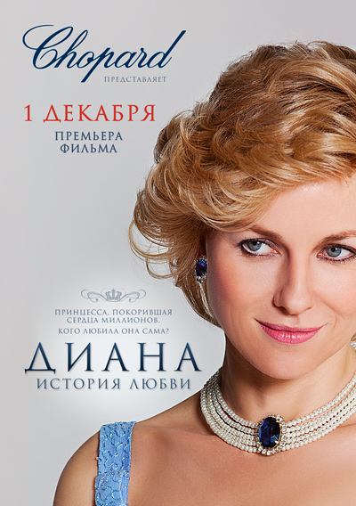 "Chopard Presents: Premiere of the ""Diana. Love Story"" Movie in ""Barvikha Luxury Village"""